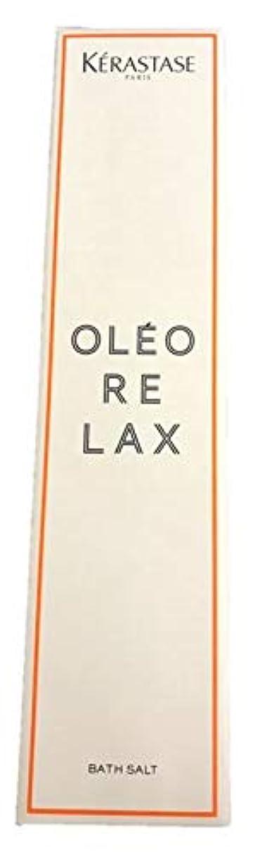 試してみるクレジット贅沢なケラスターゼ オリジナルバスソルト370g オレオリラックスの香り