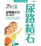 NHK健康番組100選 チョイス@病気になったとき 尿路結石になったら【NHKスクエア限定商品】
