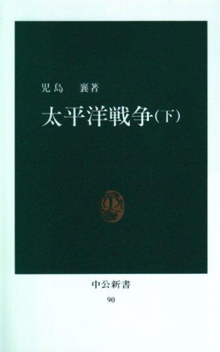 太平洋戦争 (下) (中公新書 (90))