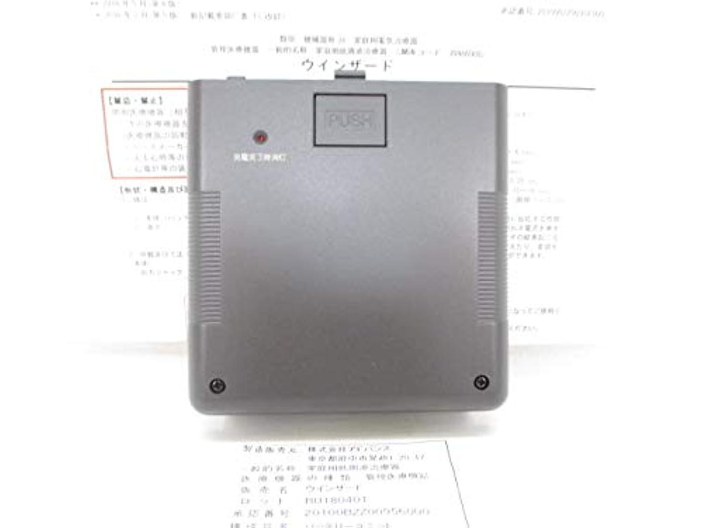 認識メドレー蛾アドバンス低周波治療器・ウィンザード 専用・バッテリーユニット「純正部品」