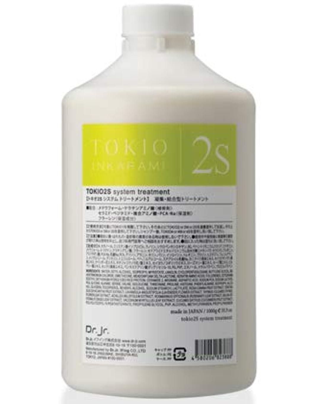 利点違法成熟したドクタージュニア TOKIO INKARAMI(トキオ インカラミ) システムトリートメント 2S 1000ml