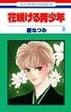 花咲ける青少年 (8) (花とゆめCOMICS)
