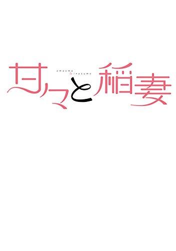 甘々と稲妻(12)限定版 (講談社キャラクターズA)