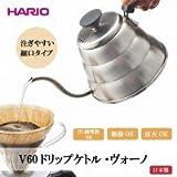 注ぎやすい細口コーヒードリップケトル。 HARIO(ハリオ) V60ドリップケトル・ヴォーノ VKB-100HSV [並行輸入品]