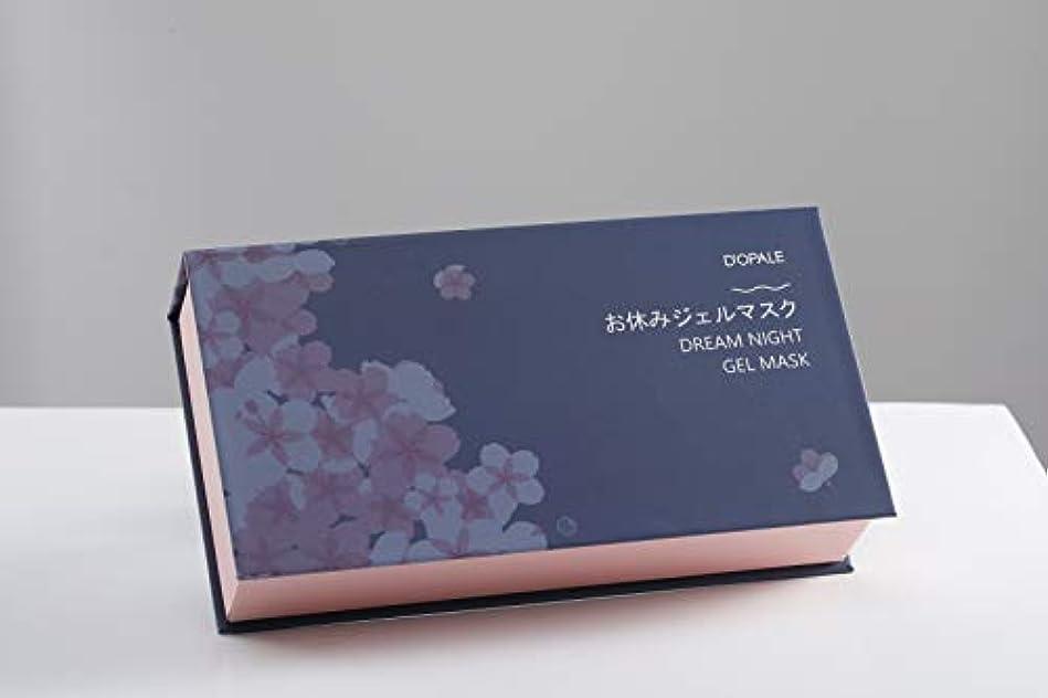 着るレキシコン対称D'OPALEドパール おやすみジェルマスク Dream Night Gel Mask(15片入)
