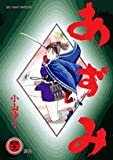 あずみ 41 (ビッグコミックス)