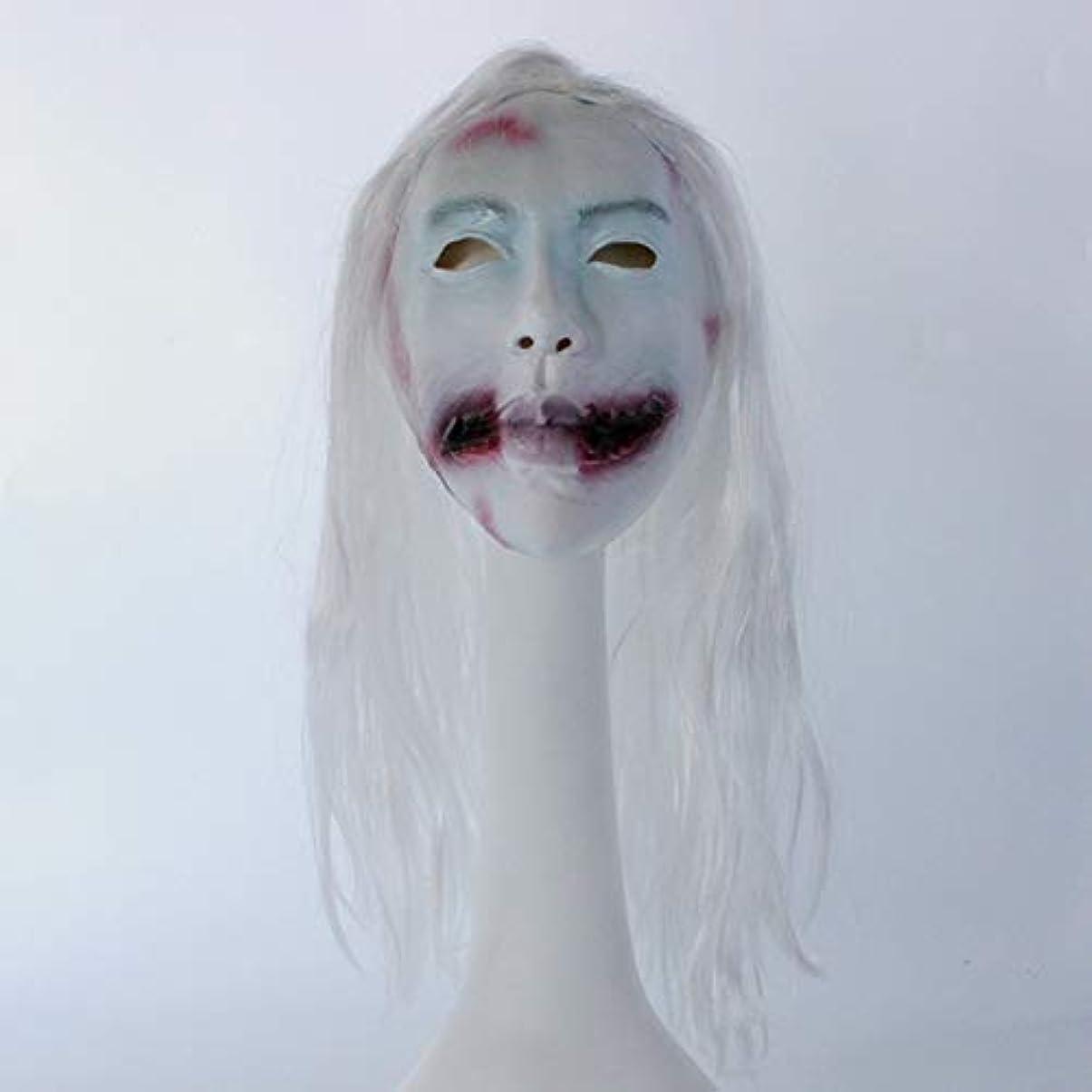 架空のメニューどっちでもハロウィーンのホラーマスク、白髪の女性のゴーストマスク、クリエイティブな面白いヘッドマスク、パーティー仮面ラテックスマスク