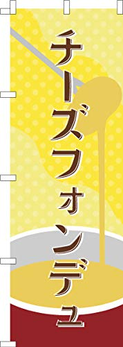 既製品のぼり旗 「チーズフォンデュ」ラクレット 短納期 高品質デザイン 600mm×1,800mm のぼり
