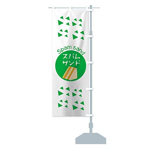 スパムサンド のぼり旗 サイズ選べます(ハーフ30x90cm 右チチ)