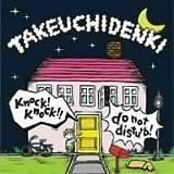 knock!knock!!/do not disturb(DVD付) 画像