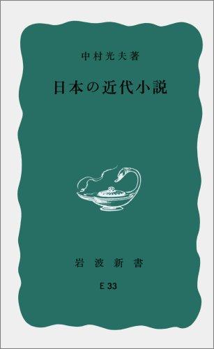 日本の近代小説 (岩波新書)の詳細を見る