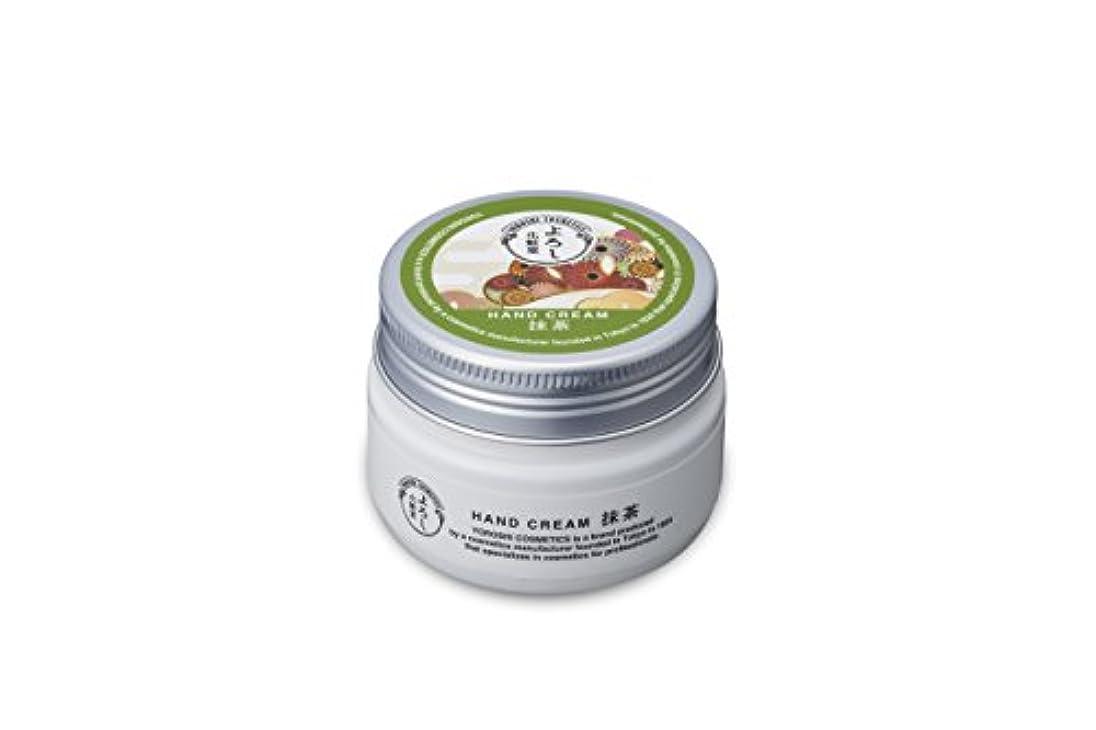 小さい単なる山よろし ハンドクリーム 抹茶 (100g)