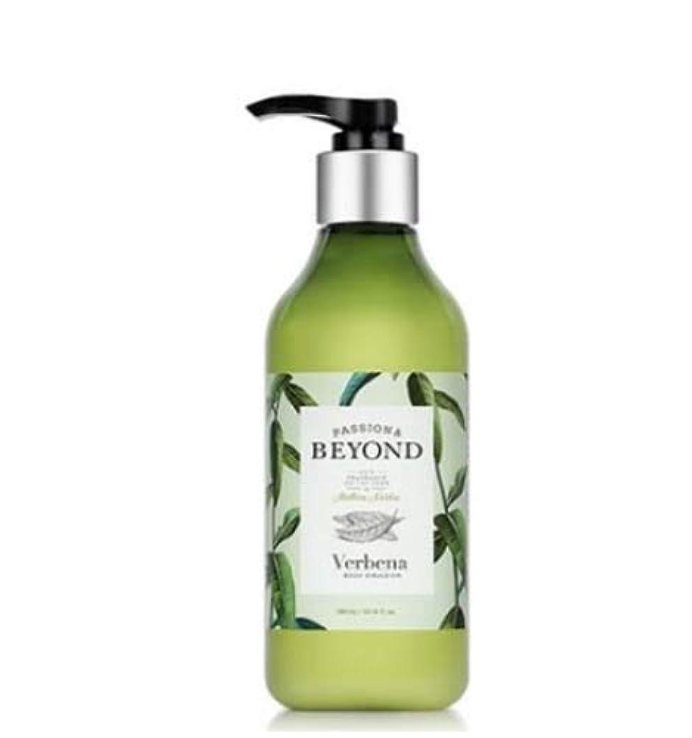臭い収穫カジュアル[ビヨンド] BEYOND [バーベナ ボディ エマルジョン 300ml] Verbena Body Emulsion 300ml [海外直送品]