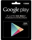 Google play card 3.000円