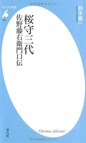 桜守三代 佐野藤右衛門口伝 (平凡社新書)