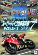 2007 FIM SUPERBIKE WORLD CHAMPIONSHIP 第5戦~第9戦 [DVD]