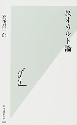 反オカルト論 (光文社新書)