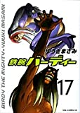 鉄腕バーディー 17 (ヤングサンデーコミックス)
