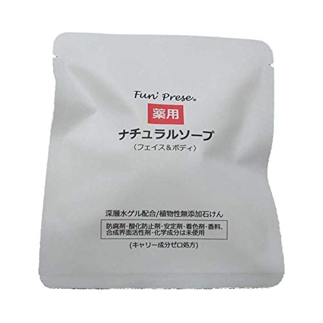 処理会社呪われたトミカ 植物性無添加石けん ファンプレゼ 薬用ナチュラルソープ(20g)