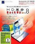 HD革命/BackUp Ver.8 Pro アカデミックパック1ユーザー
