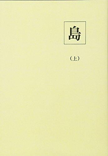 [画像:島〈上〉第1巻第1号‐第1巻第6号]
