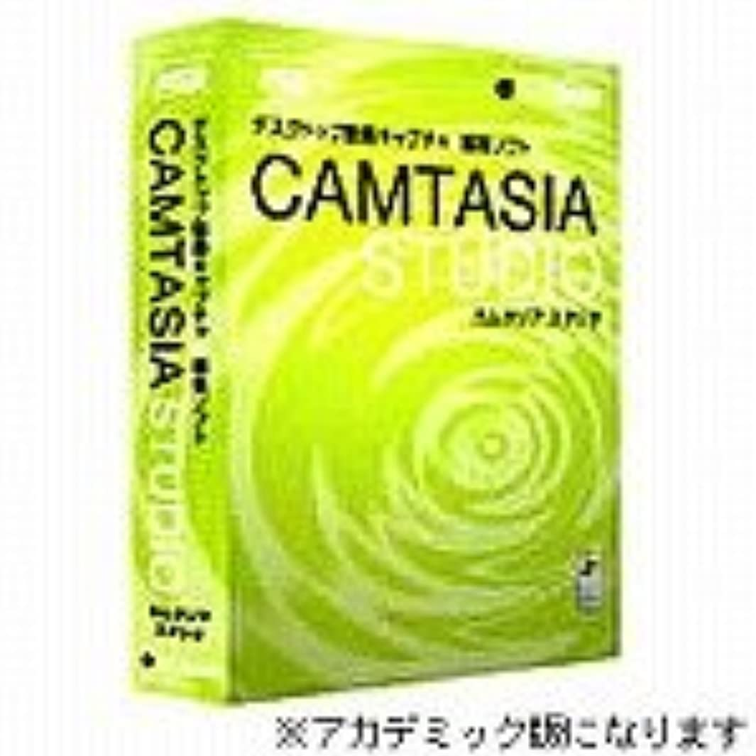 スペイン容量酔っ払いCamtasia Studio 3 日本語版 アカデミック