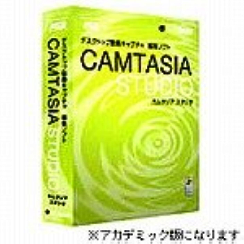 なめらかな天使炭素Camtasia Studio 3 日本語版 アカデミック