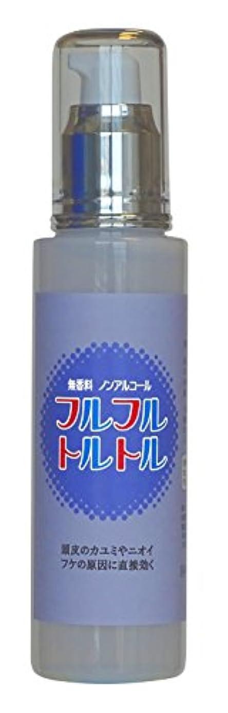 フルフルトルトル フケや頭皮臭の原因マラセチアフルフルに直撃 アルコールなし保存料なし薬効成分なし防腐剤なし香料なし