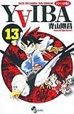 YAIBA―RAIJIN-KEN SAMURAI YAIBA KUROGANE (13) (少年サンデーコミックス)