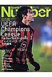 UEFA champions league 2003-2004―チャンピオンズリーグ特別編集 (Sports Graphic Number plus)