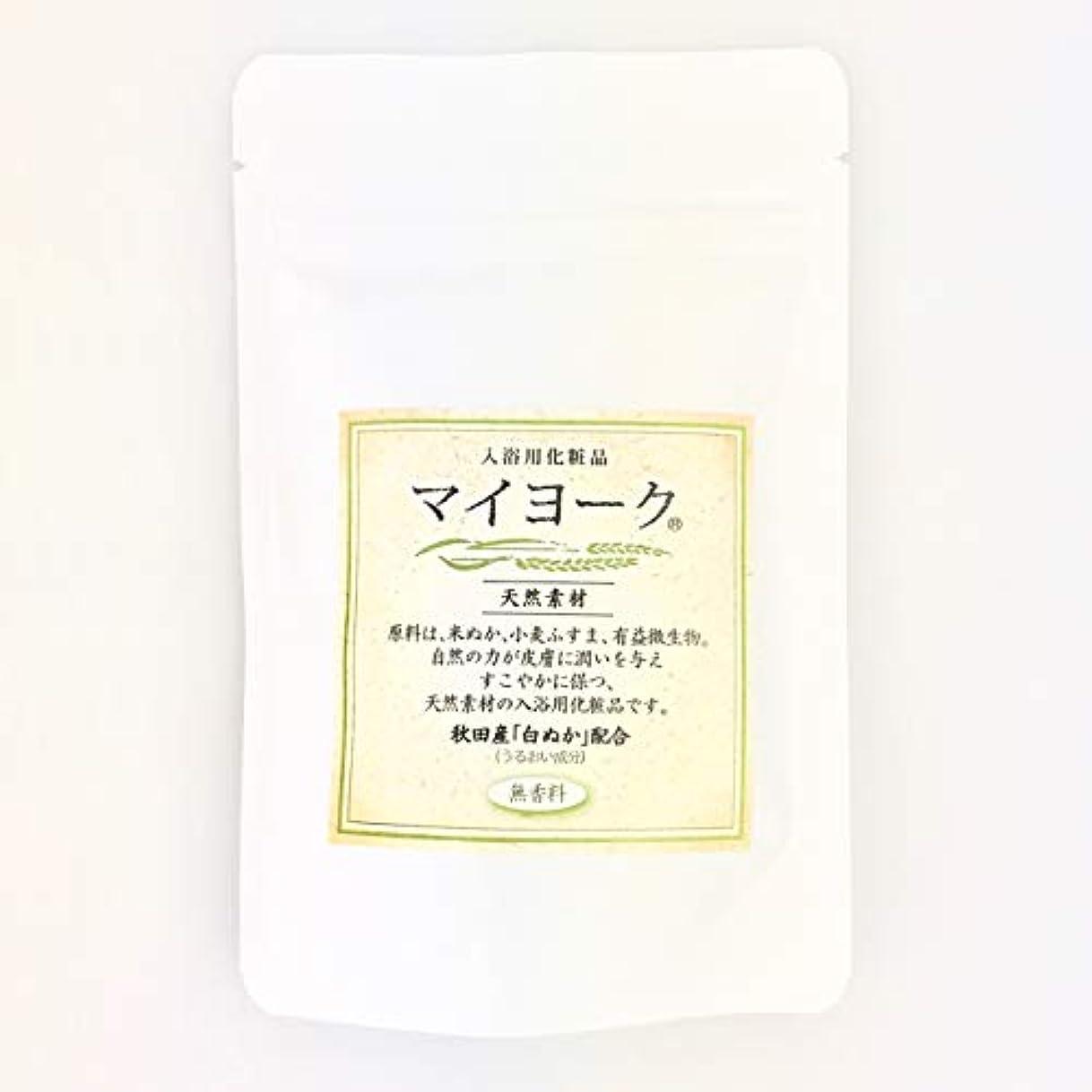 入浴用化粧品マイヨーク 2個入