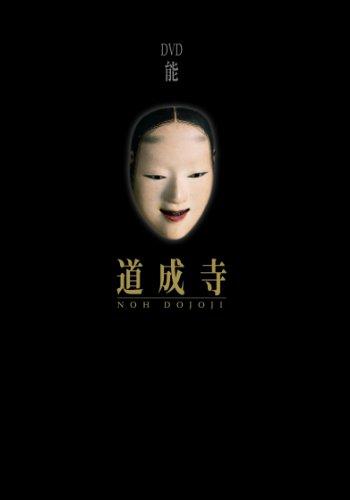 能 道成寺 [DVD]
