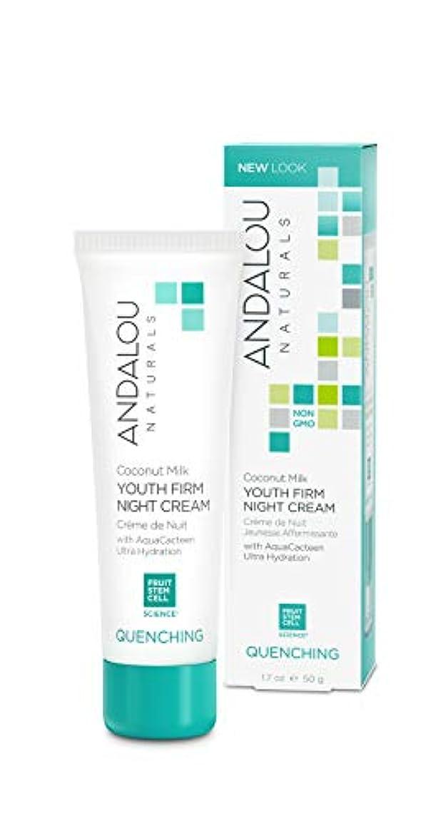 オーガニック ボタニカル クリーム ナイトクリーム 美容クリーム ナチュラル フルーツ幹細胞 「 CW ナイトクリーム 」 ANDALOU naturals アンダルー ナチュラルズ