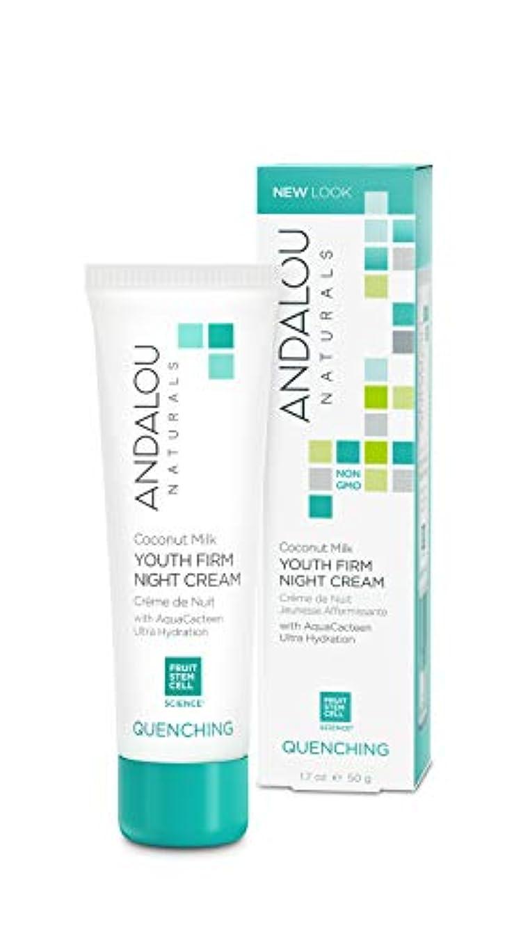採用激しい筋オーガニック ボタニカル クリーム ナイトクリーム 美容クリーム ナチュラル フルーツ幹細胞 「 CW ナイトクリーム 」 ANDALOU naturals アンダルー ナチュラルズ