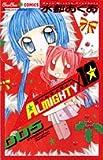 Almighty×10 005 (ちゅちゅコミックス)
