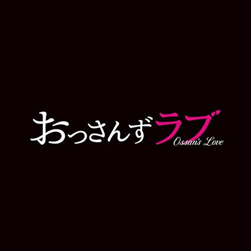 テレビ朝日系土曜ナイトドラマ「おっさんずラブ」オリジナル・サ...