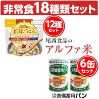 アルファ米 尾西・12種類セット + 災害備蓄用パン6缶セットの18種
