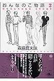 おんなのこ物語(ストーリー) (2) (ハヤカワコミック文庫 (JA836))