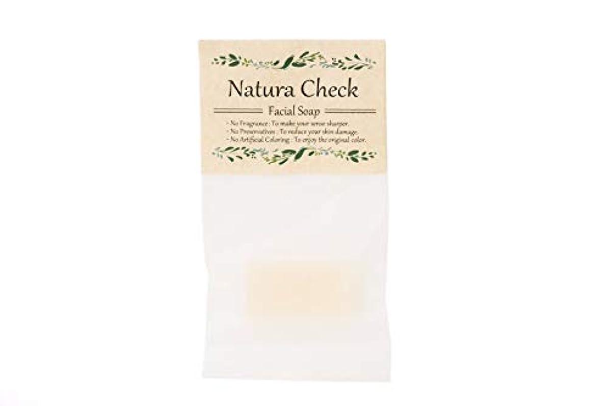 作曲家部分専制Natura Check(ナチュラチェック)無添加洗顔せっけん10g お試し?トラベル用サイズ