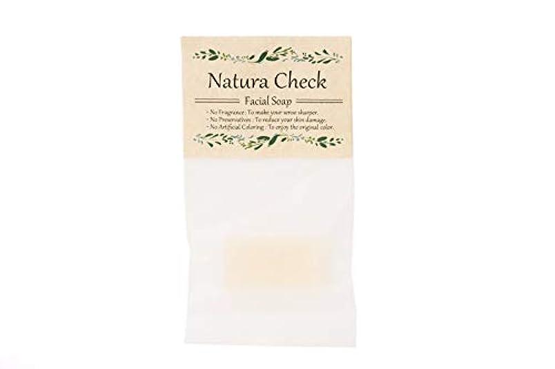 ミンチ欲求不満立ち寄るNatura Check(ナチュラチェック)無添加洗顔せっけん10g お試し?トラベル用サイズ