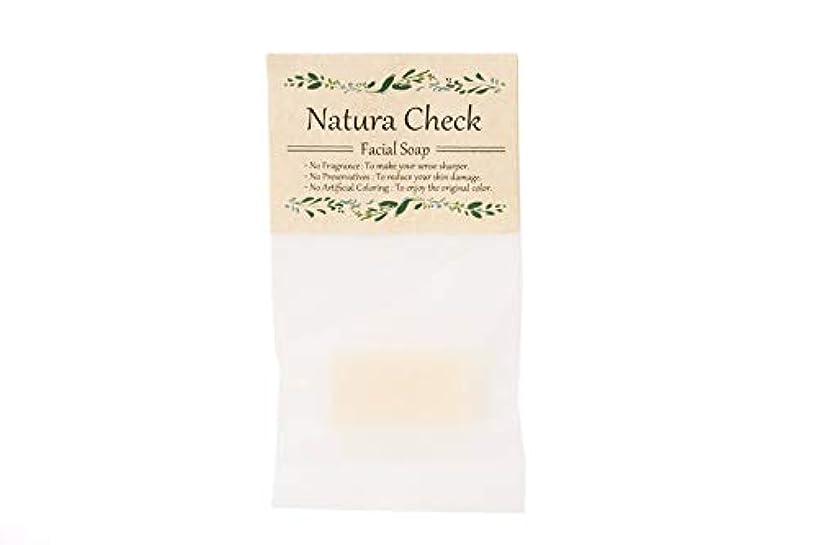 標準カメ高めるNatura Check(ナチュラチェック)無添加洗顔せっけん10g お試し?トラベル用サイズ