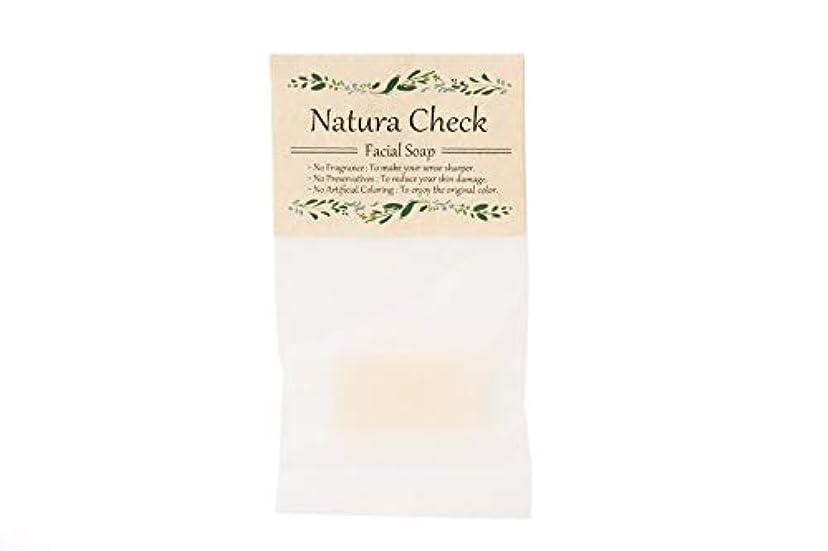 好奇心盛で出来ている好意的Natura Check(ナチュラチェック)無添加洗顔せっけん10g お試し?トラベル用サイズ