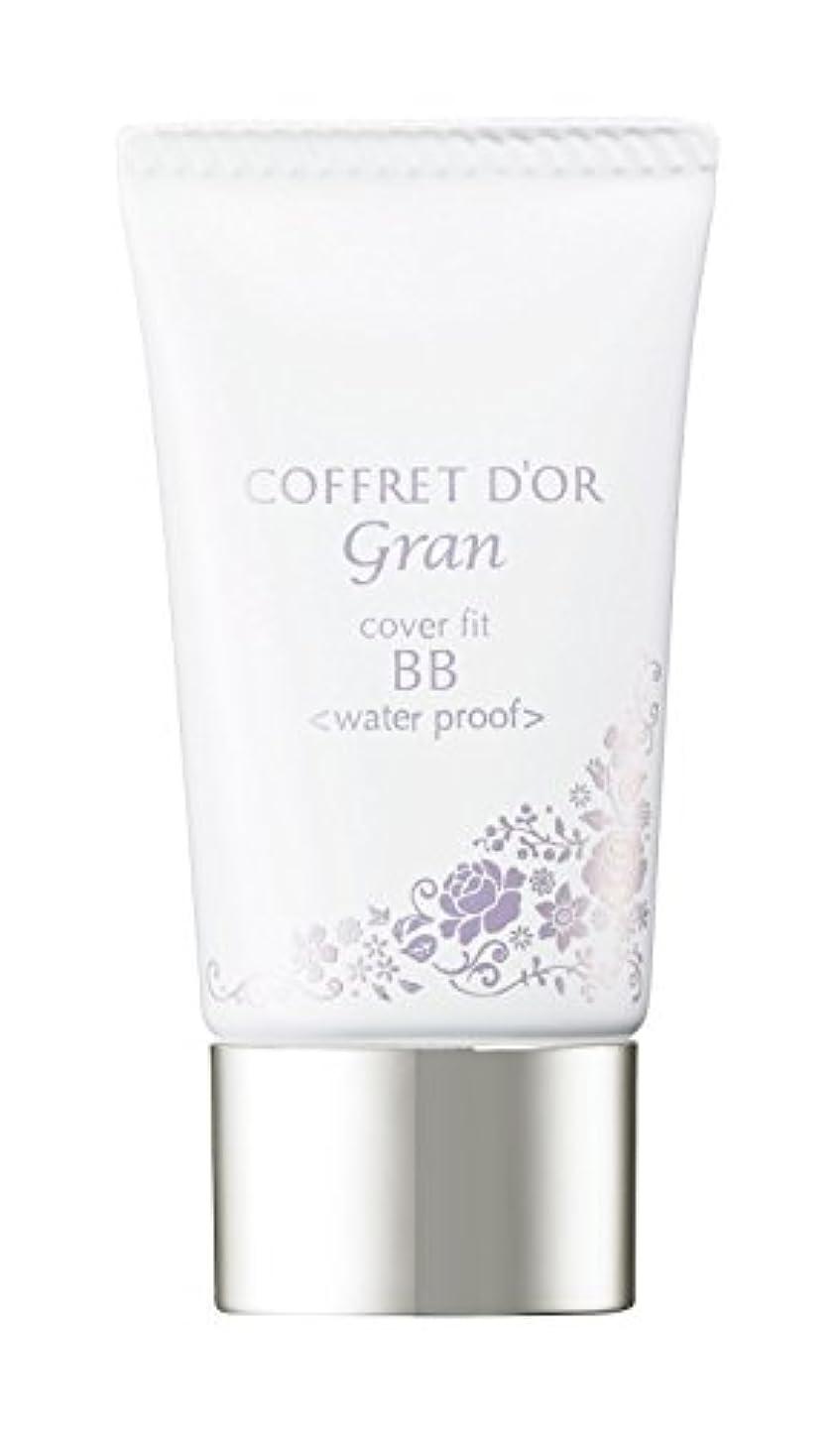 砂の連続した重さコフレドール グラン BBクリーム カバーフィットBB ウォータープルーフ ライトベージュ SPF40/PA+++ 25g