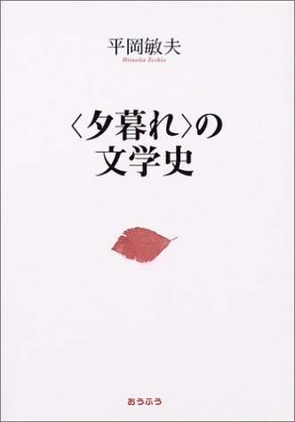 """""""夕暮れ""""の文学史"""