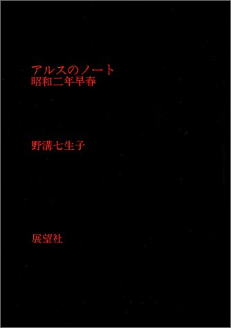 アルスのノート―昭和二年早春の詳細を見る