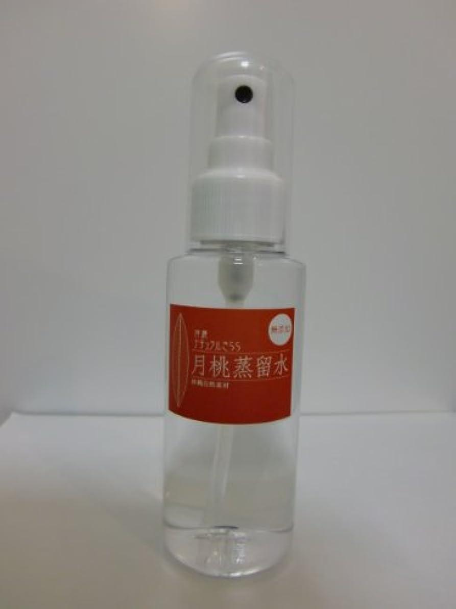 消防士炎上パンチ新?月桃蒸留水(200ml)
