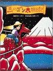 馬のゴン太旅日記 (創作絵本シリーズ 9)