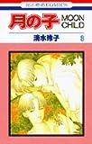 月の子―Moon child (第8巻) (花とゆめCOMICS)