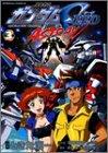 機動戦士ガンダムSEED ASTRAY (3) (角川コミックス・エース)の詳細を見る