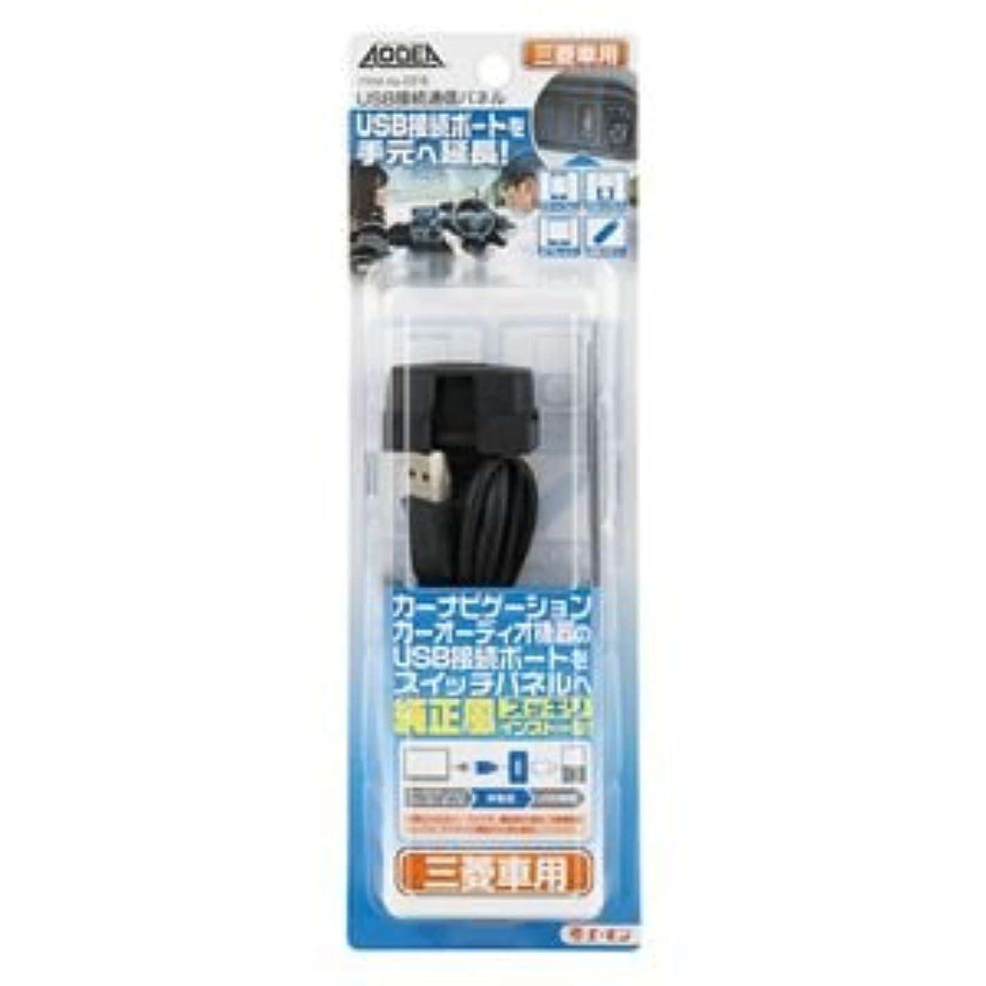 ペフ出会いリファイン(まとめ) USB接続通信パネル(三菱車用) 2316 【×2セット】